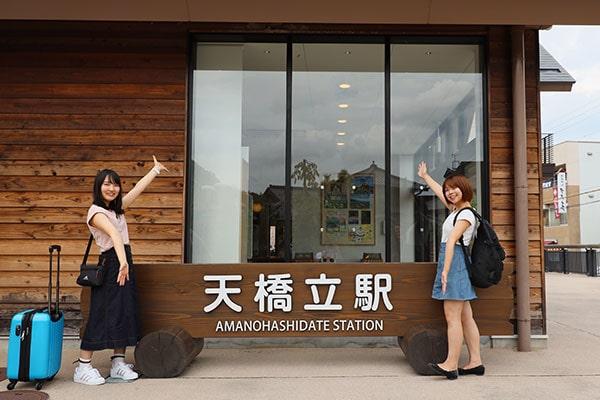 『天橋立駅』に到着!